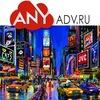 Anyadv - вся реклама online!