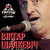 """15.03 Віктар Шалкевіч у """"Графіці"""""""