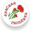 """Питомник """"Красная Гвоздика"""""""