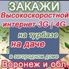 Интернет на даче, за городом. Wi-Fi. Воронеж