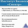 """Институт Бизнеса """"Спектр"""": обучение в Ярославле"""