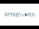 [AnimeSpirit Fandub Team] The Disappearance of Nagato Yuki-chan - 12 серия Русская озвучка