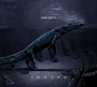 Рем Дигга - Людоед [2014]