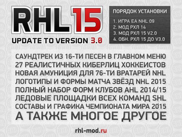 Модификация рхл 15 v4. 0 скачать рхл 15, рхл 16, nhl 09.