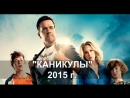 Каникулы фильм (фильм Каникулы) Rfybreks abkmv (abkmv Rfybreks)