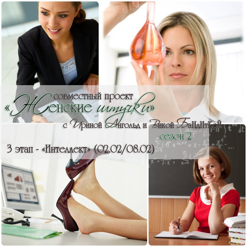 Открытка с механизмами к СП Женские штучки (3 этап)