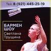 BARSHOWSWEET/Светлана Трущина/СПБ