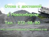 Отсев с доставкой в Новосибирске (383) 272-98-80