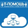 It-Помощь - Компьютерная онлайн-помощь
