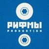 РифМы Production