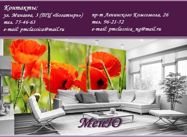 купить фотообои в ульяновске: