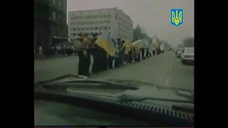 Живий ланцюг - Львів і Київ| History Porn