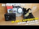 192 Обзор посылки с Китая 20$ Самая дешевая экшен камера с комплектом A7