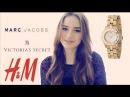 Блогер GConstr в восторге! Покупки Marc Jacobs, HM, Victoria's Secret .... От Сони Есьман