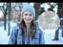 Блогер GConstr в восторге! Mои любимые вещи ♥ Открытия 2012 года. От Сони Есьман