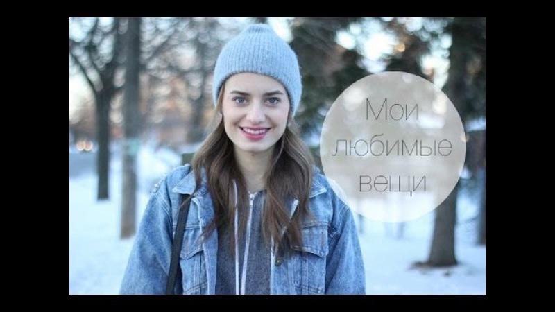Блогер GConstr в восторге Mои любимые вещи ♥ Открытия 2012 года От Сони Есьман