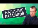 Признаки явного наличия паразитов псориаз фибромиомы онкология Николай Пейчев