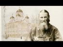 Всероссийский Батюшка. Отец Иоанн Кронштадтский