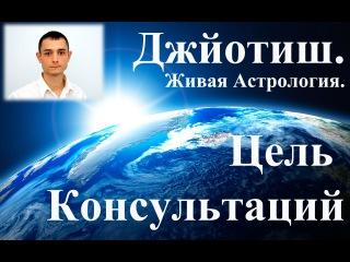 Ведическая Астрология Цель консультации  Джйотиш