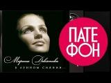 Марина  Девятова - В лунном сиянии (Full album) 2013
