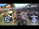 Мотофестиваль Сибирская верста 2015