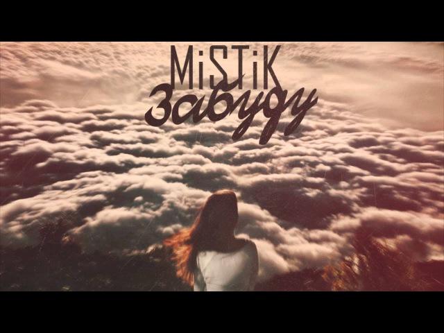MiSTiK - Забуду.. Sound By Keam