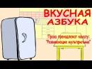 Вкусная азбука - Вкусный алфавит - Все серии - Развивающий мультфильм