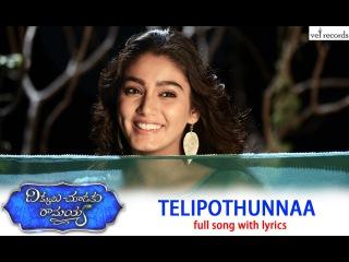 Telipothunnaa Full Song with Lyrics | Dikkulu Choodaku Ramayya Telugu Movie | Vel Records