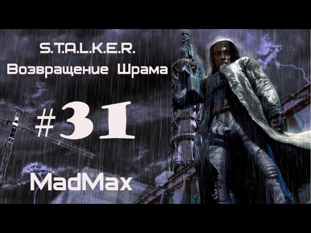 Прохождение STALKER-ТЧ [Возвращение Шрама]. Часть 31