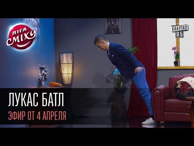 Батл - Лукас | Лига Смеха, первая игра 1/8, 4 апреля 2015