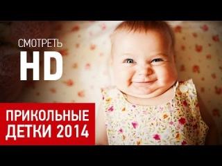 Прикольные смешные дети 2014 видео. Смешные детки поднимут вам настроение!