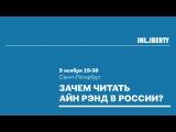 Ярон Брук - Зачем читать Айн Рэнд в России?