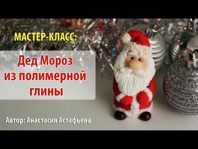 Мастер-класс: Дед Мороз из полимерной глины