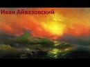 Развивающие мультфильмы Совы - Художник Иван Айвазовский - Всемирная картинная галерея