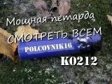 Петарда Корсар 12 К0212. Очень мощный взрыв петарды.