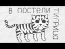 Тигрица в постели Бумага