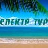 Турагентство Спектр Тур, г. Воронеж