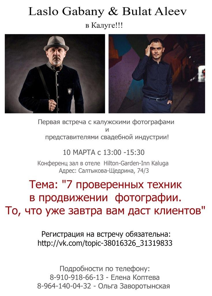 Афиша Калуга Laslo Gabany & Bulat Aleev в КАЛУГЕ!!!! 10 марта