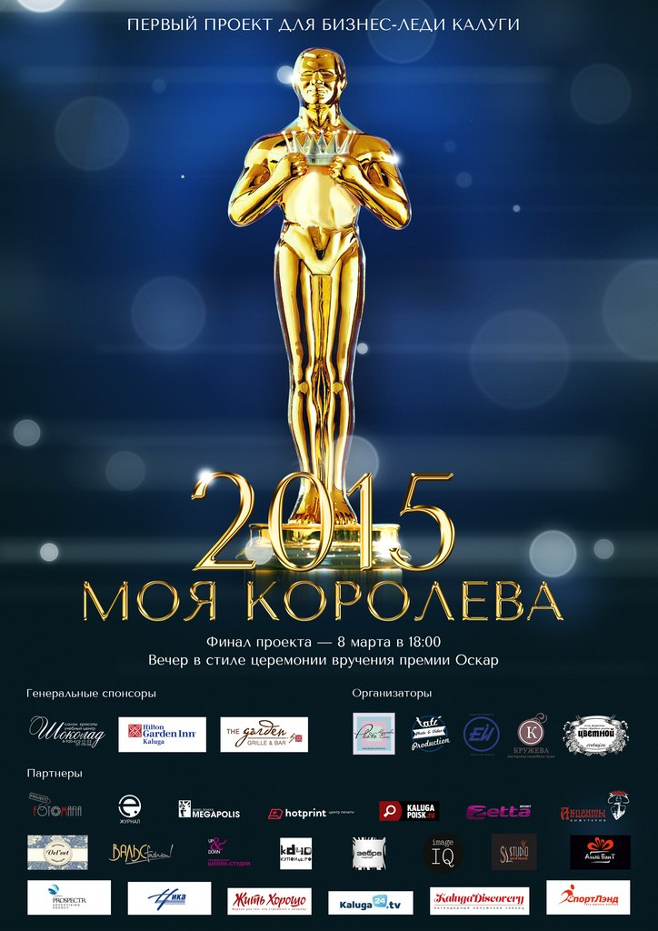 Афиша Калуга проект: МОЯ КОРОЛЕВА 2015