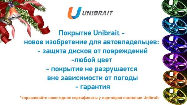 Акция от Юнибрайт и партнеров