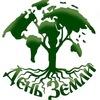 Фестиваль День Земли