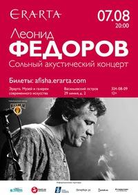Леонид Федоров - 7 августа - Эрарта Сцена