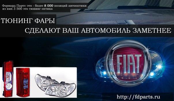 Каталог оптики Fiat