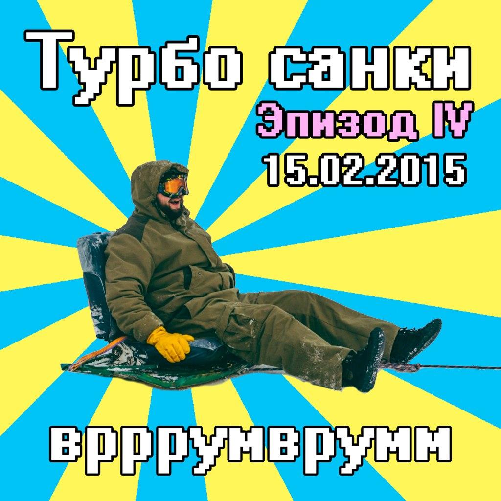 Афиша Владивосток Турбо санки (Эпизод IV)