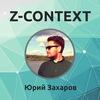Z-Context - Новые клиенты для Вашего бизнеса