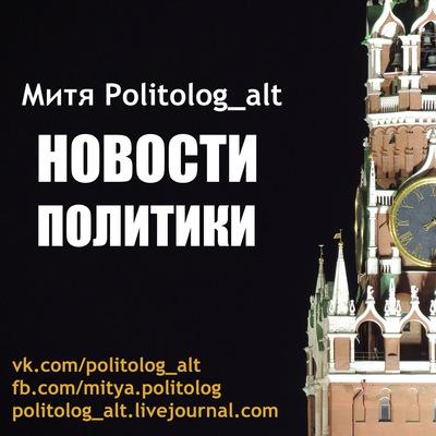 Митя Politolog_alt