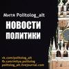 Mitya Politolog_alt
