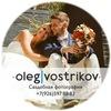 свадебная фотография | Олег Востриков