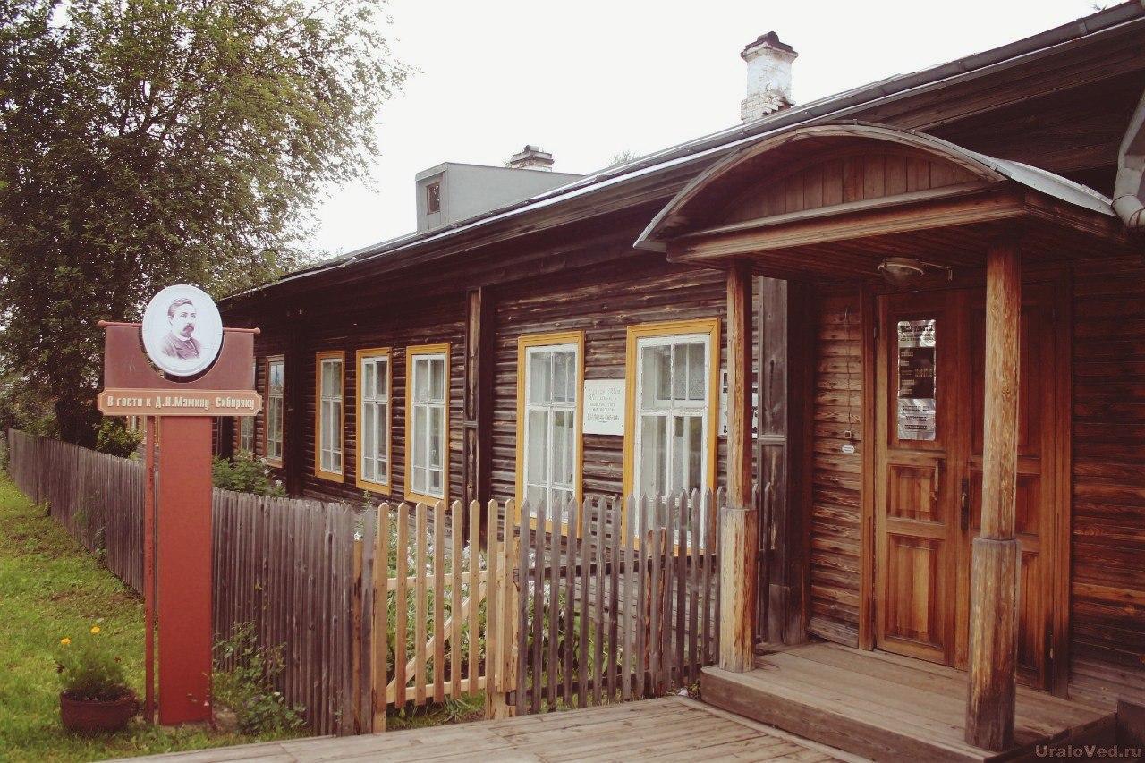 Музей Д.Н. Мамина-Сибиряка в селе Висим