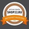 Интернет-магазин детских товаров Shop22.ru